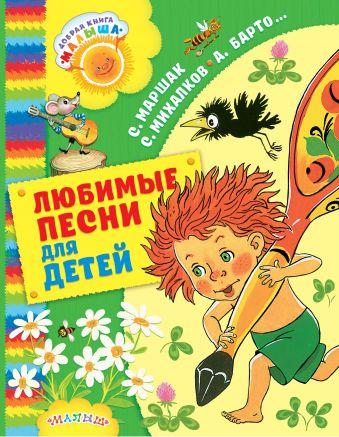 Любимые песни для детей Михалков С.В., Успенский Э.Н., Заходер Б.В.