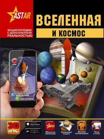 Вселенная и космос Д. Кошевар , В. Ликсо, А. Третьякова