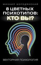 Михаил Бородянский - 8 цветных психотипов: кто вы?' обложка книги