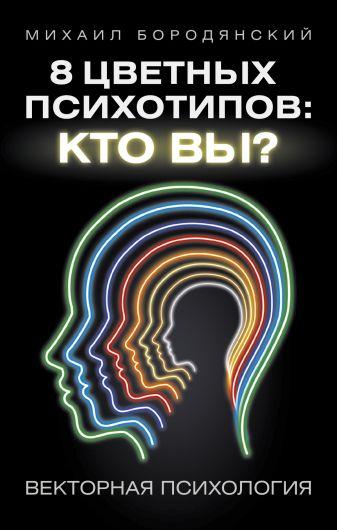 Михаил Бородянский - 8 цветных психотипов: кто вы? обложка книги