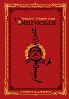 Гатапов А.С. - Чингисхан. Тэмуджин. Рождение вождя' обложка книги