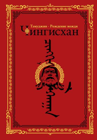 Гатапов А.С. - Чингисхан. Тэмуджин. Рождение вождя обложка книги