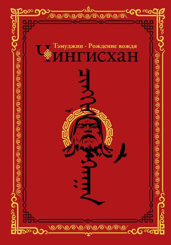 Чингисхан. Тэмуджин. Рождение вождя Гатапов А.С.