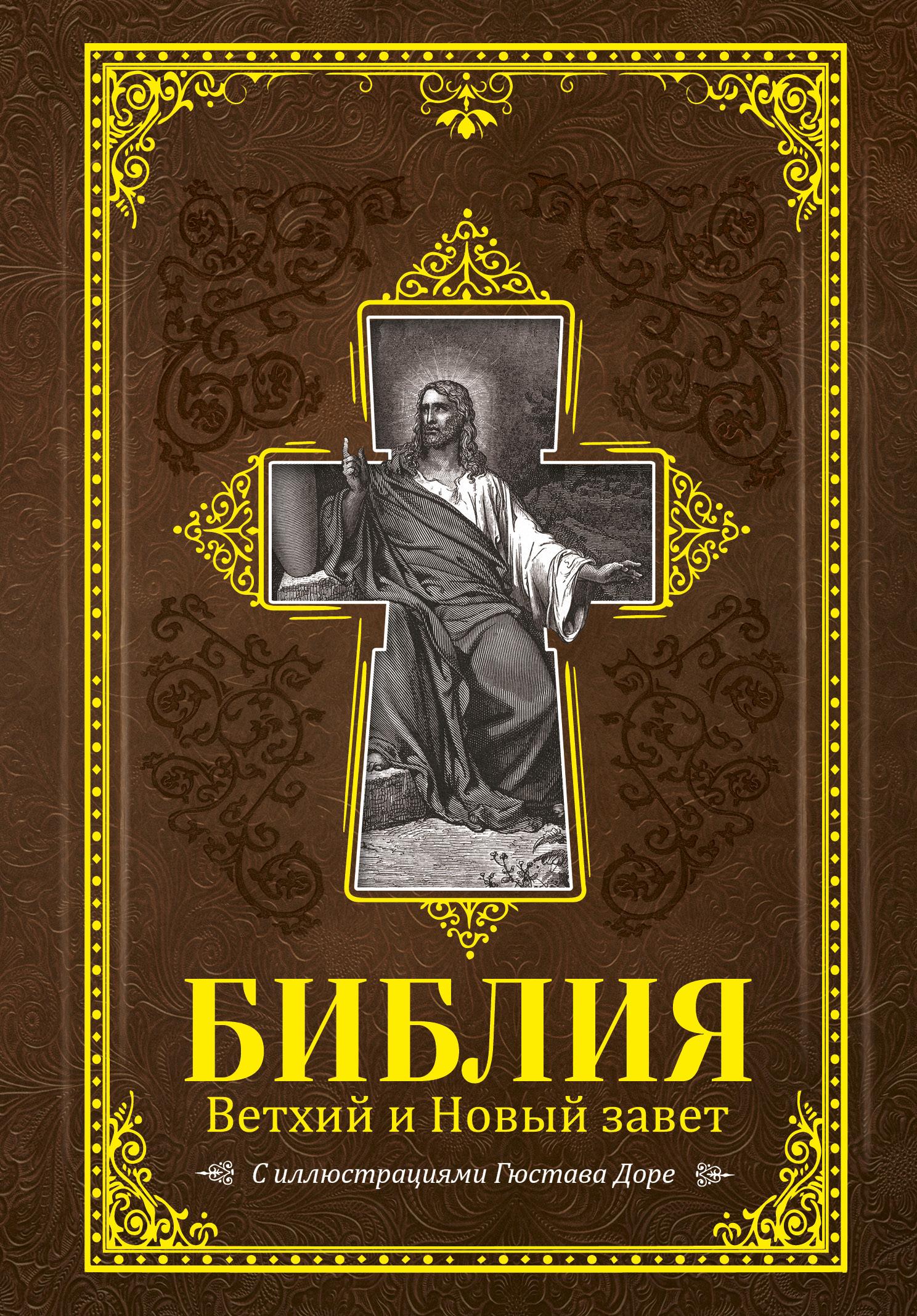 . Библия.Ветхий и Новый завет новый завет в изложении для детей четвероевангелие