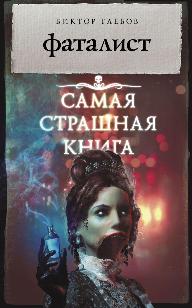 Виктор Глебов - Самая страшная книга. Фаталист обложка книги
