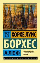 Борхес Х.Л. - Алеф' обложка книги