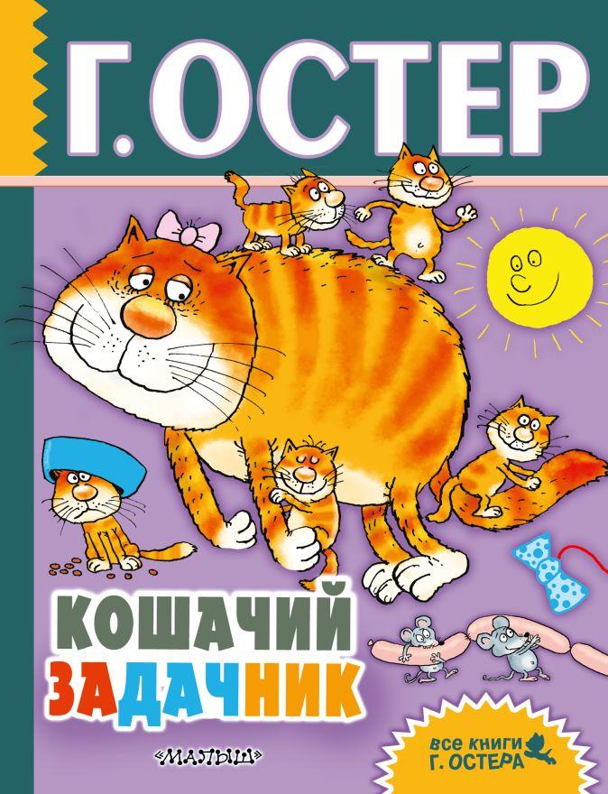 Кошачий задачник Г. Остер