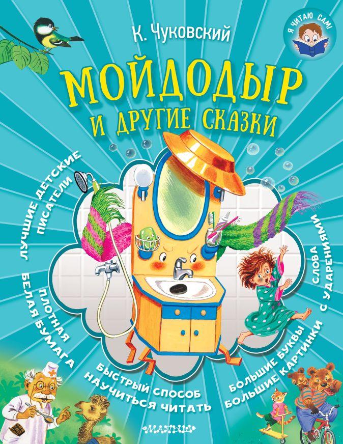 К. Чуковский - Мойдодыр и другие сказки обложка книги