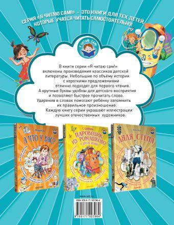 Мойдодыр и другие сказки К. Чуковский