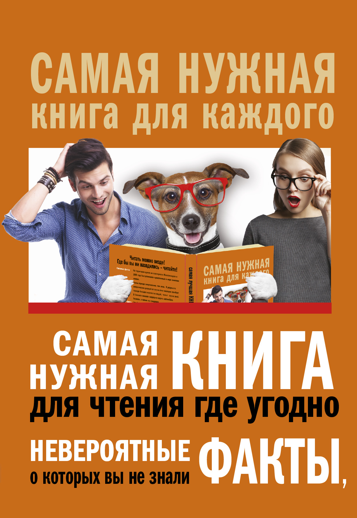 Самая нужная книга для чтения где угодно. Невероятные факты, о которых вы не знали