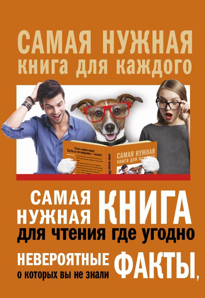 Кремер Л.В. - Самая нужная книга для чтения где угодно. Невероятные факты, о которых вы не знали обложка книги