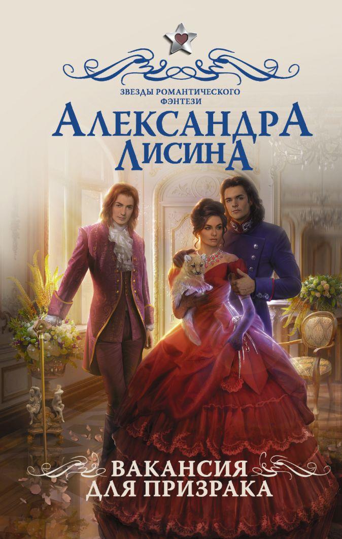 Александра Лисина - Вакансия для призрака обложка книги