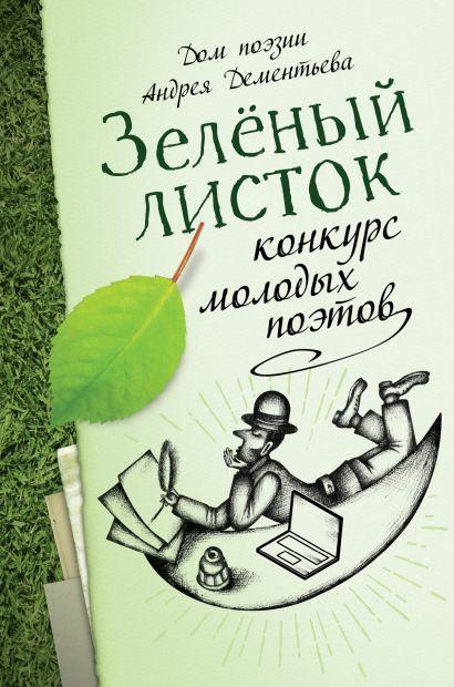 Зелёный листок: конкурс молодых поэтов - фото 1