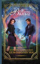 Карина Вальц - Курс расширенной демонологии' обложка книги