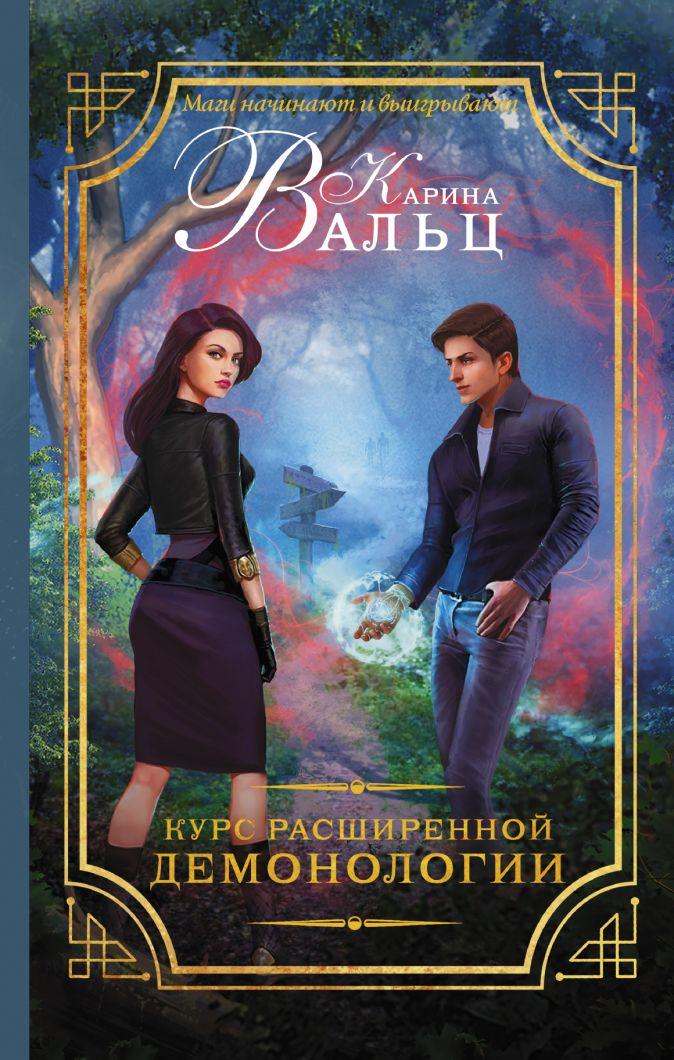 Карина Вальц - Курс расширенной демонологии обложка книги
