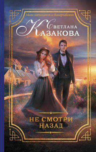 Светлана Казакова - Не смотри назад обложка книги