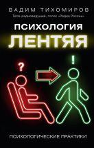 Тихомиров В.Ю. - Психология лентяя' обложка книги