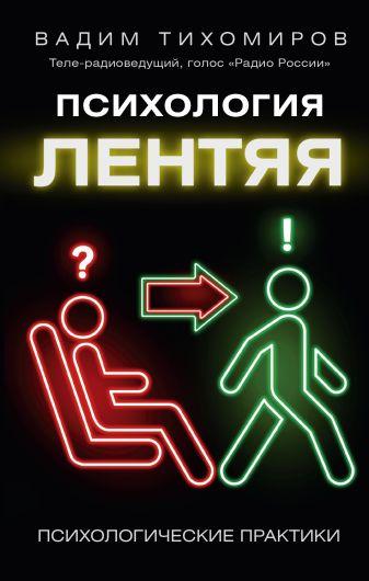 Тихомиров В.Ю. - Психология лентяя обложка книги