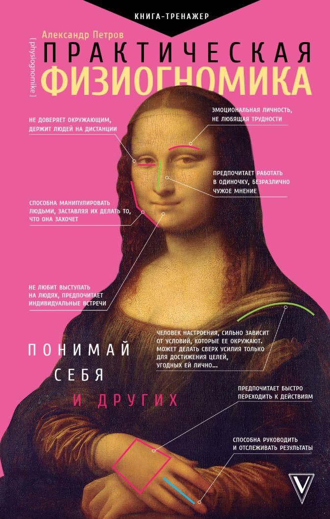 Практическая физиогномика. Книга - тренажер Петров Александр