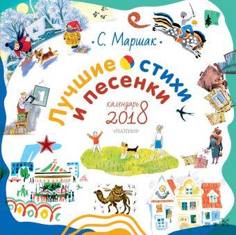 Лучшие стихи и песенки С. Маршак