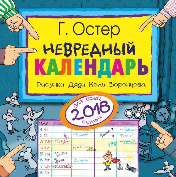 Невредный календарь Остер Г.Б.