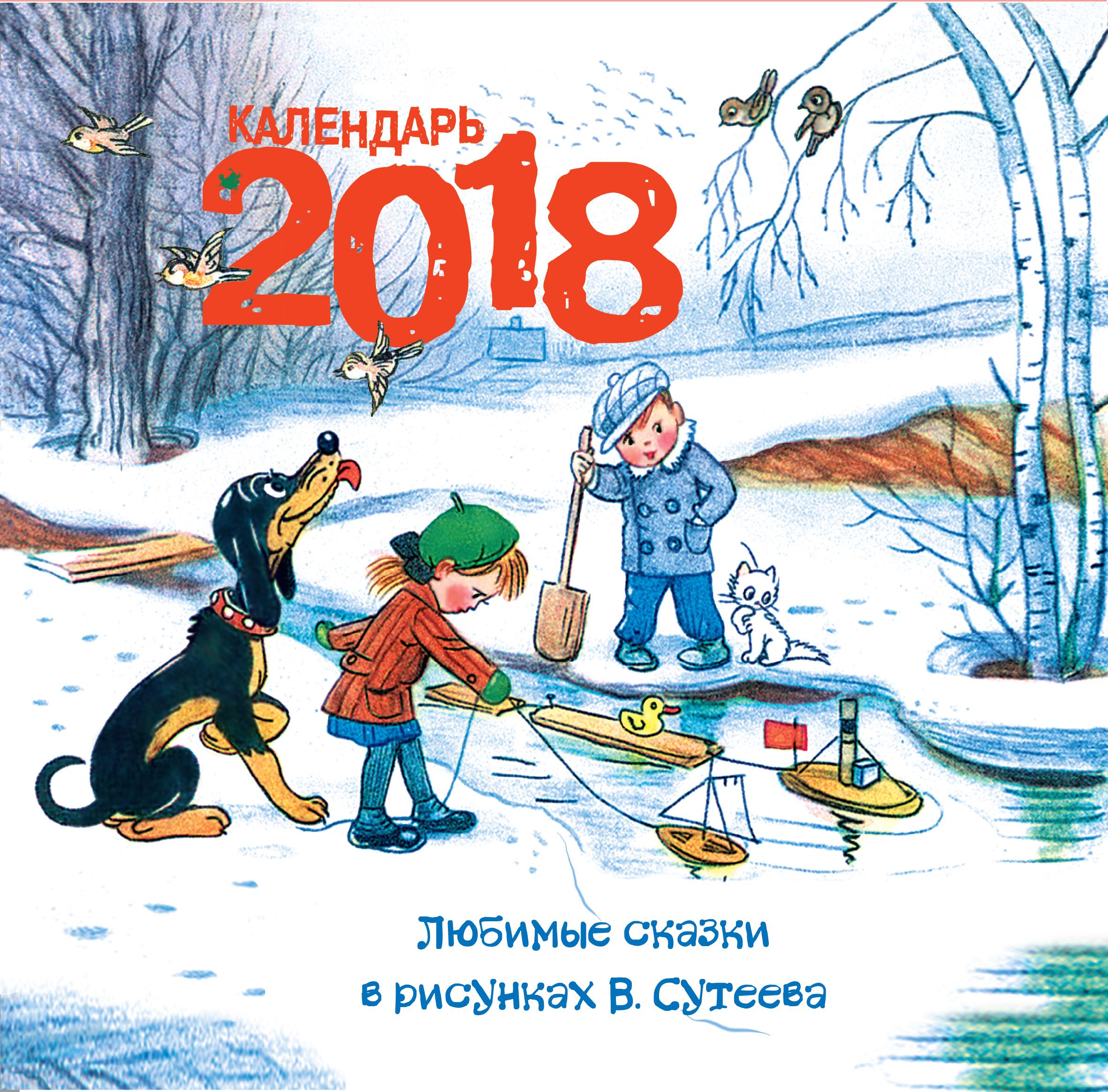 Сутеев В.Г. Любимые сказки комлев и ковыль