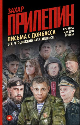 Захар Прилепин - Письма с Донбасса. Всё, что должно разрешиться... обложка книги