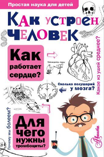Как устроен человек Сергеев Б.Ф.