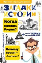 Политов П.А. - Загадки истории' обложка книги
