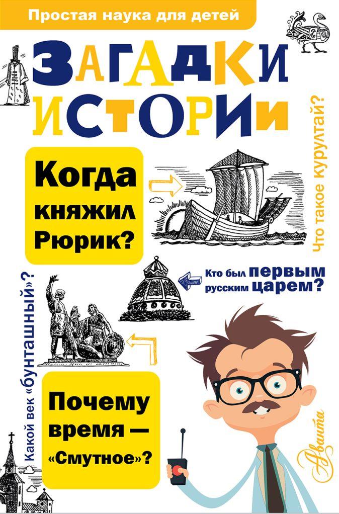Загадки истории Политов П.А.
