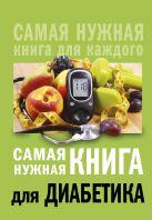 Сергеева Е.В. - Самая нужная книга для диабетика' обложка книги