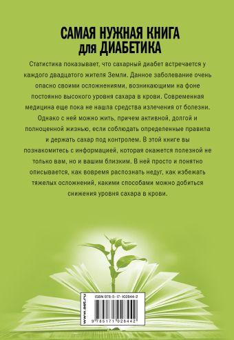 Самая нужная книга для диабетика Сергеева Е.В.