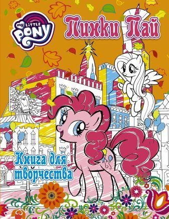 Мой маленький пони. Книга для творчества. Пинки Пай