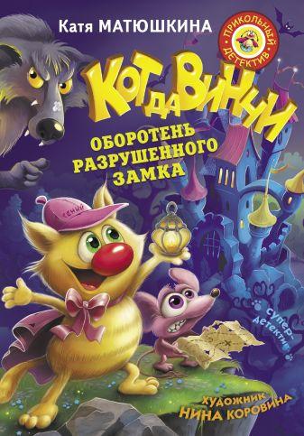 Матюшкина Катя - Кот да Винчи. Оборотень разрушенного замка обложка книги