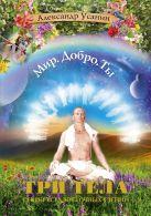 Усанин А.Е. - Три тела. Секрет всех восточных учений' обложка книги