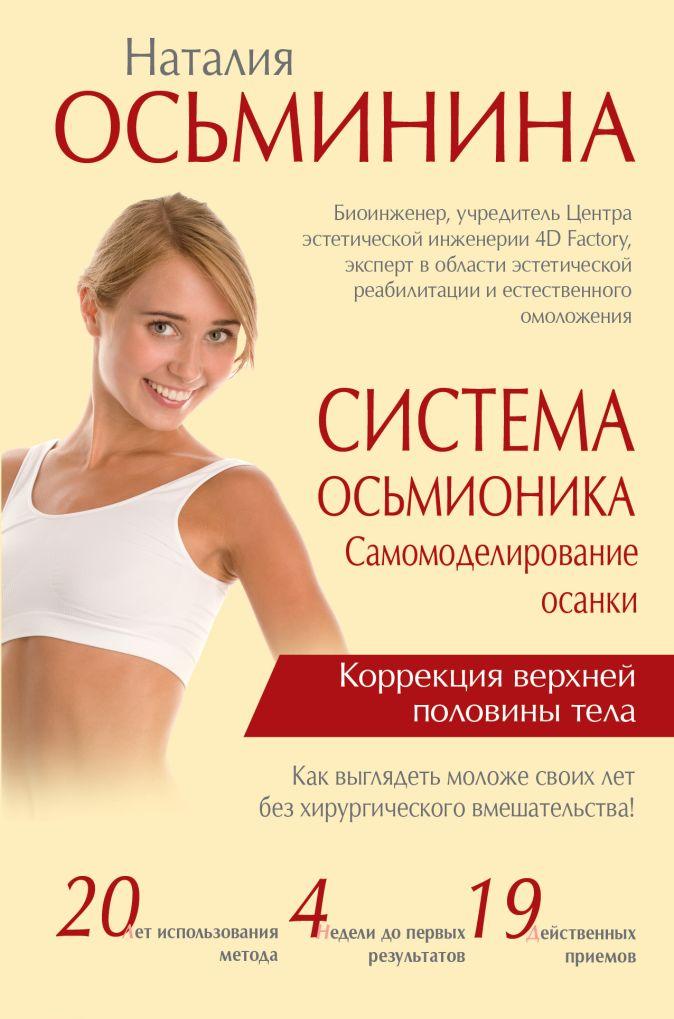 Осьминина Н.Б. - Система Осьмионика: самомоделирование осанки. Коррекция верхней половины тела обложка книги