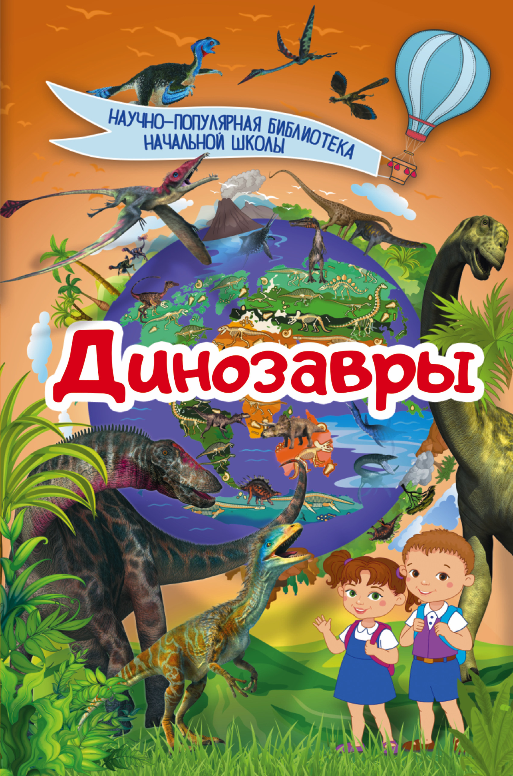 . Динозавры анна альтер удивительные динозавры