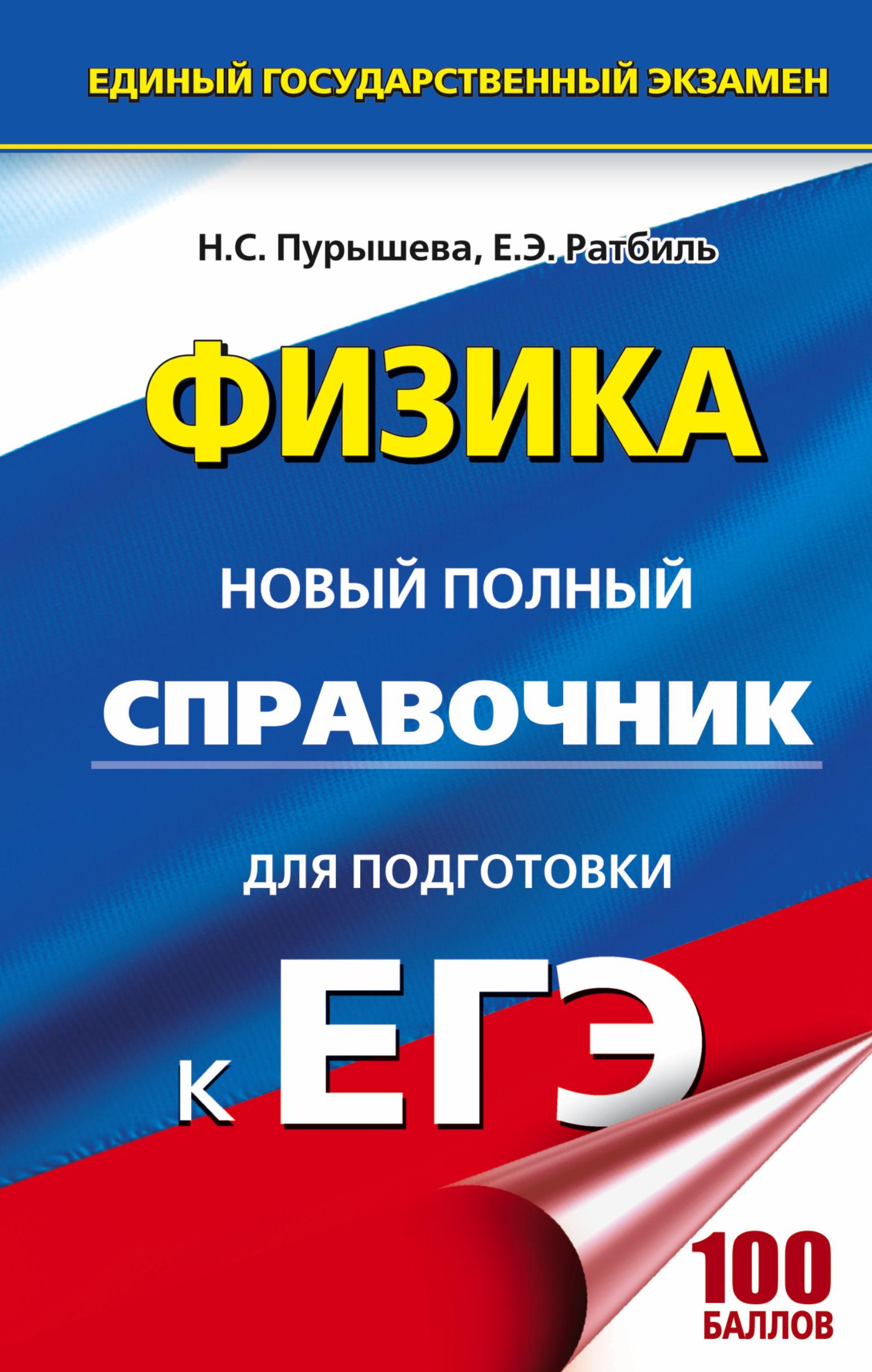 ЕГЭ. Физика. Новый полный справочник для подготовки к ЕГЭ от book24.ru