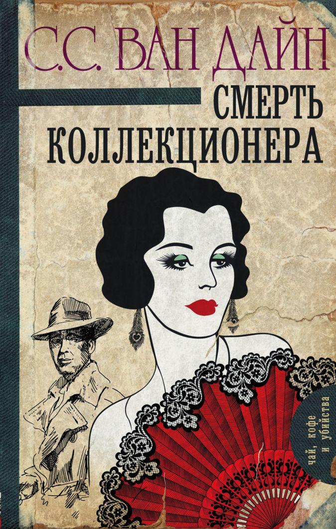 С. С. Ван Дайн - Смерть коллекционера обложка книги