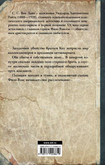 Смерть коллекционера С. С. Ван Дайн