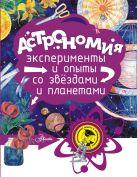 Абрамова О.В. - Астрономия' обложка книги
