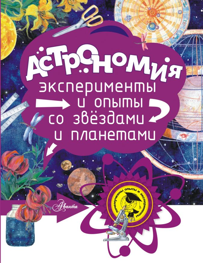 Астрономия Абрамова О.В.