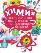 Константиновский М. - Химия' обложка книги