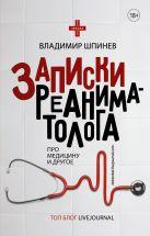 Шпинев В.В. - Записки реаниматолога' обложка книги