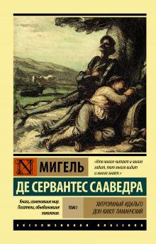 Хитроумный Идальго Дон Кихот Ламанчский. [Роман. В 2 т.] Т. I