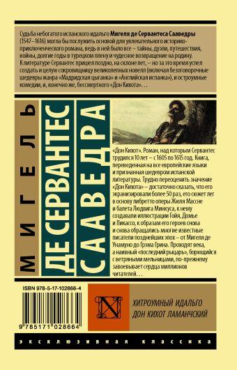 Хитроумный Идальго Дон Кихот Ламанчский. [Роман. В 2 т.] Т. I Мигель де Сервантес Сааведра