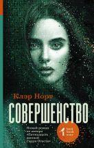 Клэр Норт - Совершенство' обложка книги
