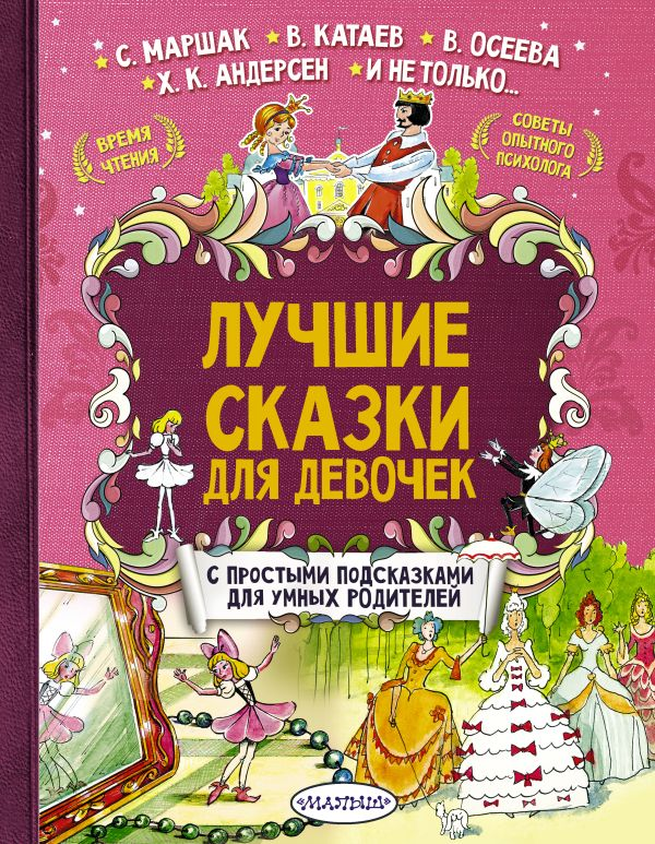 Лучшие сказки для девочек Маршак С.Я., Катаев В.П., Осеева В.А., Бажов П.П.