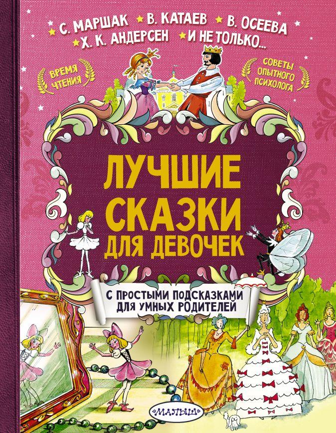 Лучшие сказки для девочек Терентьева И.А., Маршак С.Я., Осеева В.А.
