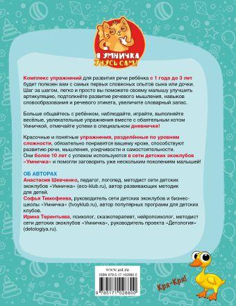 Я учусь говорить: развитие речи и мышления малыша И. Тимофеева, И. Терентьева, А. Шевченко